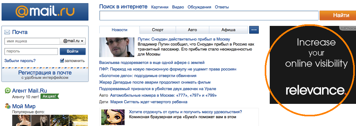 mail.ru-ad-example